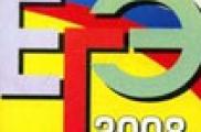 БДИ-2008