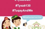 Интернетта Габдулла Тукайның 130 еллыгына багышланган флешмоб бара
