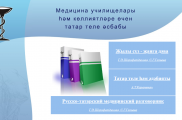 Belem.ru порталында студентлар татар телен дистанцион өйрәнә алалар!