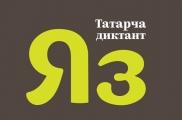 Свердловск өлкәсендә татарча диктант яздылар