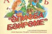 "Габдулла Тукай әдәби музее ""Әлифба бәйрәме""нә чакыра"