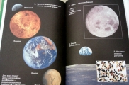 Астрономия буенча яңа дәреслекләр сатуга 2017 елда чыгачак