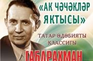 Тукай клубында - Габдрахман Әпсәләмовны искә алу кичәсе