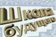 """""""Киләчәк мәктәбе: минем күзаллавым"""""""