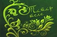 Туган тел (татар теле) һәм әдәбияты укытучылары өчен онлайн-вебинарла