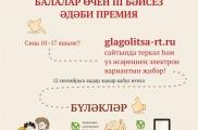 Балалар өчен «Глаголица» бәйсез әдәби премиясенә эшләр кабул ителә