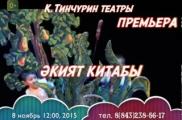 Тинчурин театры сәхнәсендә балалар өчен «Әкият китабы» спектакленең премьерасы