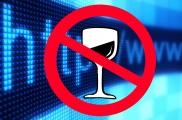 Интернетта алкоголь рекламасы тыелды