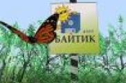 Байтик