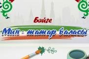 «Мин – татар баласы» бәйгесендә җиңүчеләргә акчалата бүләкләр бирелә