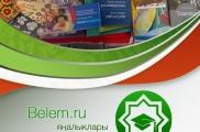 Белем.ру яңалыкларын RSS кулланып укып барып була!