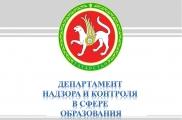 Мәгариф өлкәсендә күзәтчелек һәм контроль департаменты ВКонтактеда рәсми төркем булдырган