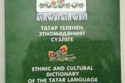 Татар теленең этномәдәният сүзлеге