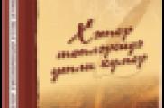 Фәнис Яруллинның соңгы васыяте