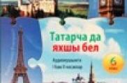"""""""Татарча да яхшы бел – IX"""""""