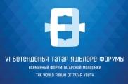1-6 августта Казанда VI Бөтендөнья татар яшьләре форумы узачак