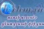 http://forum.belem.ru -  Бөтендөнья татар телендә белем бирүче укытучылар форумы