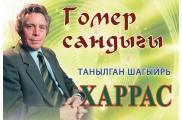 Харрас Әюповның тууына 70 ел