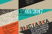 Камал театры Татарстан Республикасының театр рәссамнары күргәзмәсенә чакыра