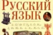 Олимпиада - РУС ТЕЛЕ