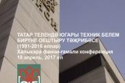 Татар телендә югары техник белем бирүгә - 25 ел (халыкара фәнни-гамәли конференция)