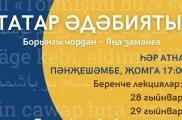 Ачык университет һәм Татар китабы йорты лекторийлар циклына чакыра