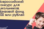 «Зур тәнәфес» Бөтенроссия конкурсында катнашу өчен теркәлү дәвам итә