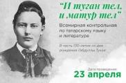 23 апрель көнне татар теле һәм әдәбияты буенча дөньякүләм контроль эш була