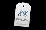 Габдулла Кариев театры спектакльләренә 8% ташлама!