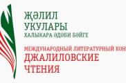 «Җәлил укулары»нда Муса Җәлил әсәрләре белән генә чикләнмәскә киңәш иттеләр