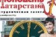 95 яшьлек «Молодежь Татарстана» газетасы ябыла
