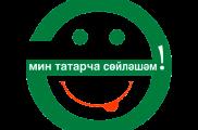 """Мин татарча сөйләшәм"" акциясе"