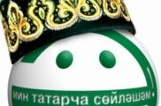 """Чирмешәндә """"Мин татарча сөйләшәм!"""" район конкурсы"""