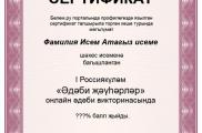 """""""Әдәби җәүһәрләр"""" викториналарын үткән өчен сертификат"""