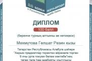 Белем.ру порталында сертификатлар сорату мөмкинлеге торгызылды!