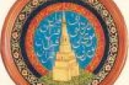 татар шамаилләре