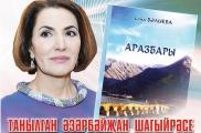 "Сона Вәлиеваның ""Аразбары"" исемле шигырьләр җыентыгы"