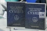 «TATZET» электрон платформасында 42 татар сүзлеге тупланган