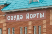 Татар телендәге элмә такталарда хаталарны табу бәйгесенә йомгак ясаганнар