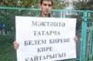 Татар телен кайтаруны сорап пикет