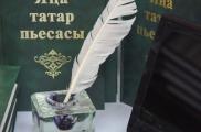 """""""Яңа татар пьесасы"""" конкурсы"""