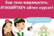 #ТИЗӘЙТКЕЧ флешмобы татар телен популярлаштыра