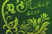 Казанда Бөтенроссия татар теле һәм әдәбияты укытучылары съезды узачак