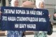 татар телен укытуга каршы әзерләнүче канун өлгесенә каршылык белдерү