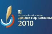 2010 ел ДИРЕКТОРЫ