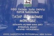 Татарстан делегациясе Уфаның татар телен өйрәтүче мәктәпләрендә булды