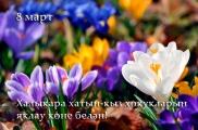 8 март - Халыкара хатын-кыз хокукларын яклау көне белән!
