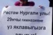 29нчы татар мәктәбен яклау