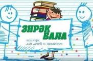 """""""Зирәк бала - IV"""" Россиякүләм бәйгесе нәтиҗәләре"""