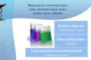 Электрон дәреслек | Медицина училищелары һәм көллиятләре өчен татар теле әсбабы | 2009